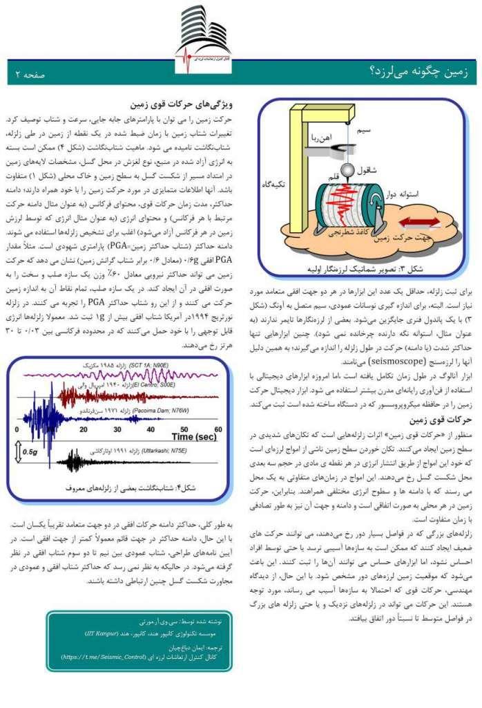 راهنمای-زلزله-زمین-چگونه-می-لرزد