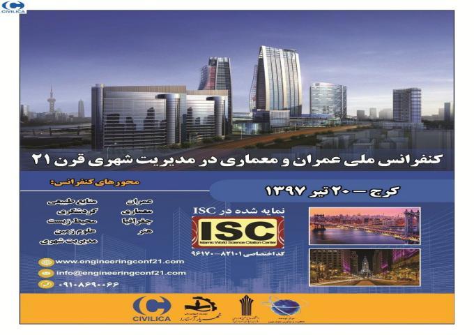 کنفرانس ملی عمران و معماری در مدیریت شهری قرن 21