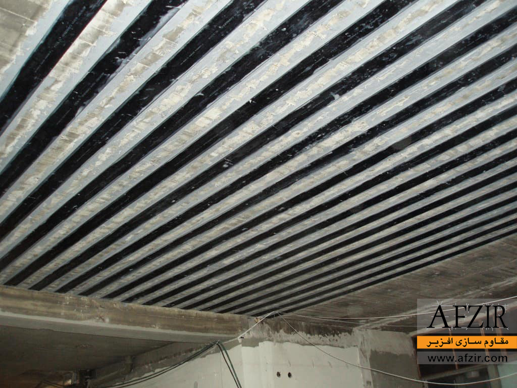 مقاوم سازی سقف با استفاده از الیاف FRP