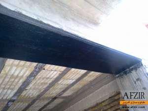 افزایش ظرفیت باربری و تقویت خمشی تیر بتنی با FRP - مقاوم سازی ساختمان