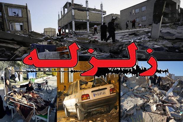 زلزله کرمانشاه-مقاوم سازی افزیر