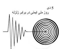 روز ایمنی در برابر زلزله-افزیر